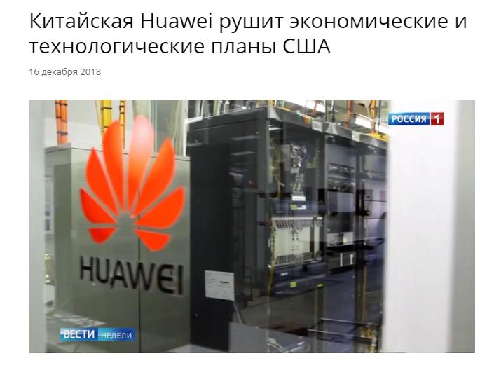 Die Sicht der Anderen: Das russische Fernsehen über den Streit zwischen den USA und China um Huawei