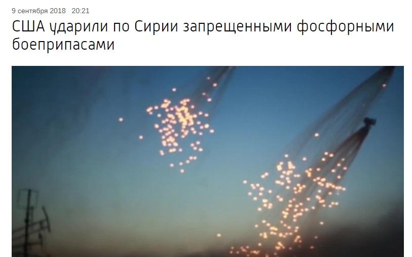 """Russische Medien: """"USA haben in Syrien verbotene Phosphorbomben eingesetzt"""""""
