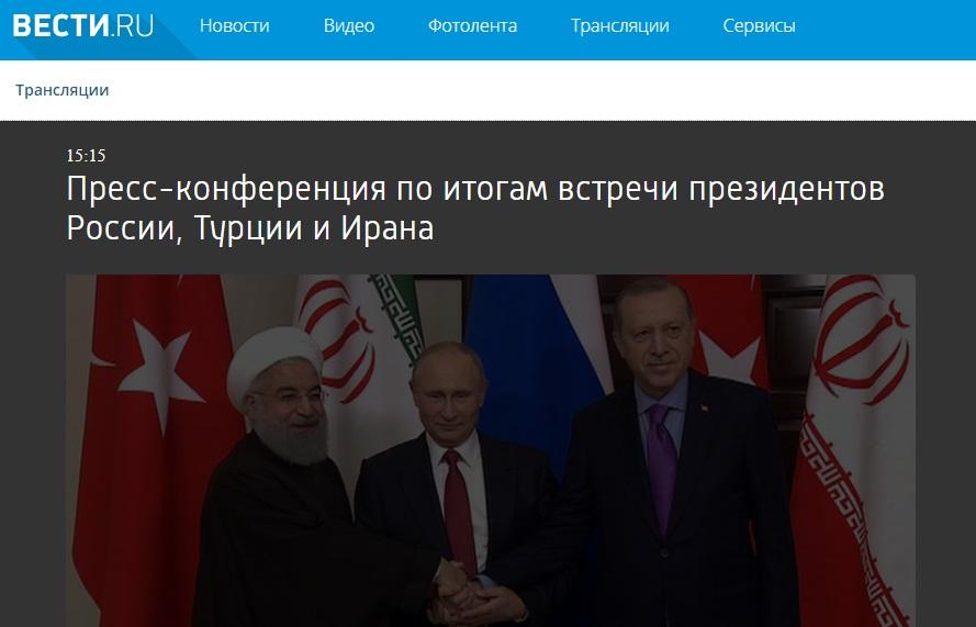 Pressekonferenz der Präsidenten Russlands, Türkei und Iran zum Thema Syrien beendet