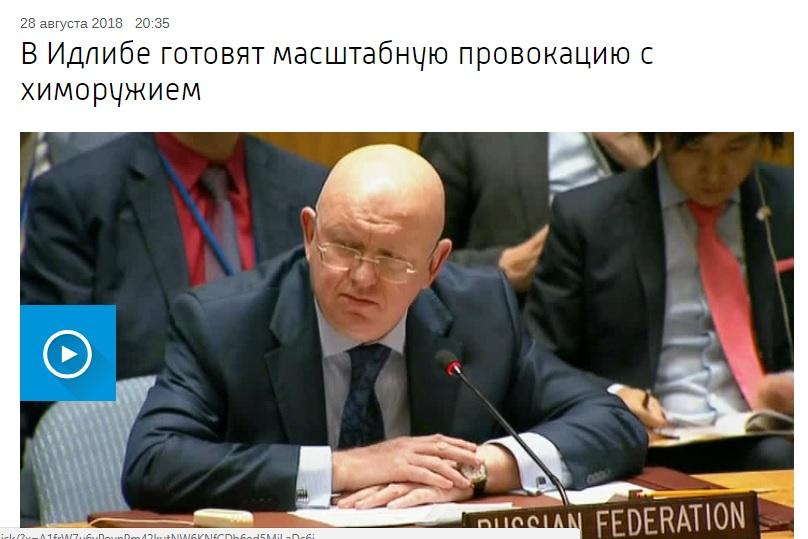 UNO-Sicherheitsrat – Russland warnt vor einem durch Islamisten inszenierten Giftgasvorfall in Syrien