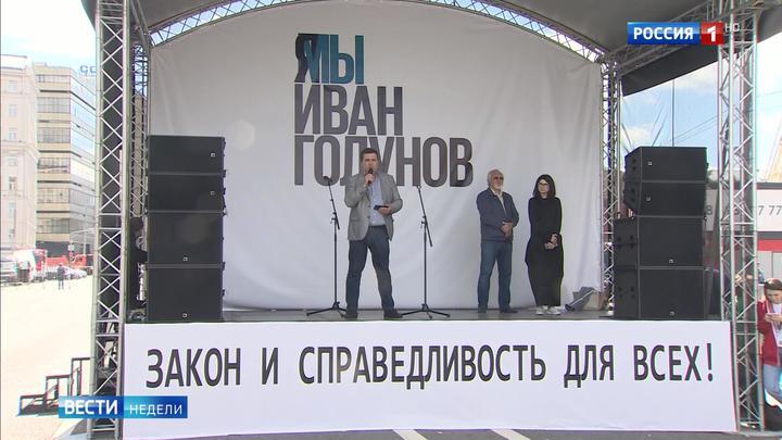 Kein Wort in deutschen Medien: Demonstration zur Unterstützung für Golunow verlief in Moskau ohne Zwischenfälle
