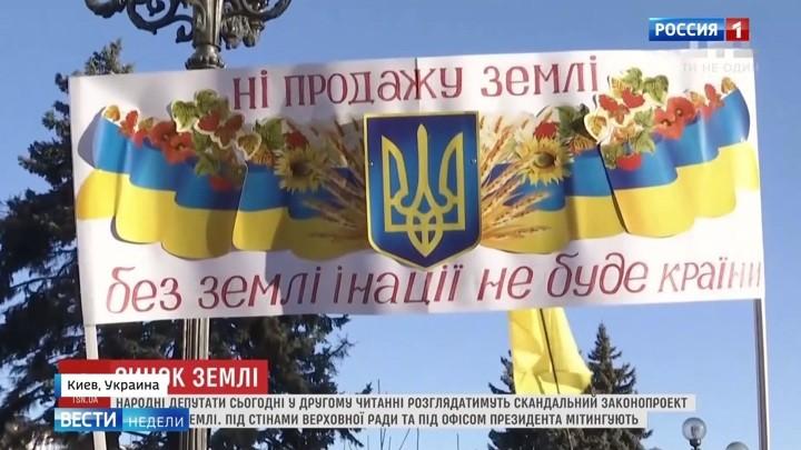 Ukraine: Ausverkauf des Landes auf Druck des IWF