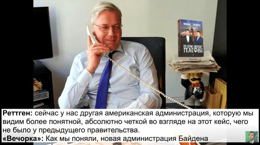 Telefonstreich: Russische Komiker verar***en Norbert Röttgen